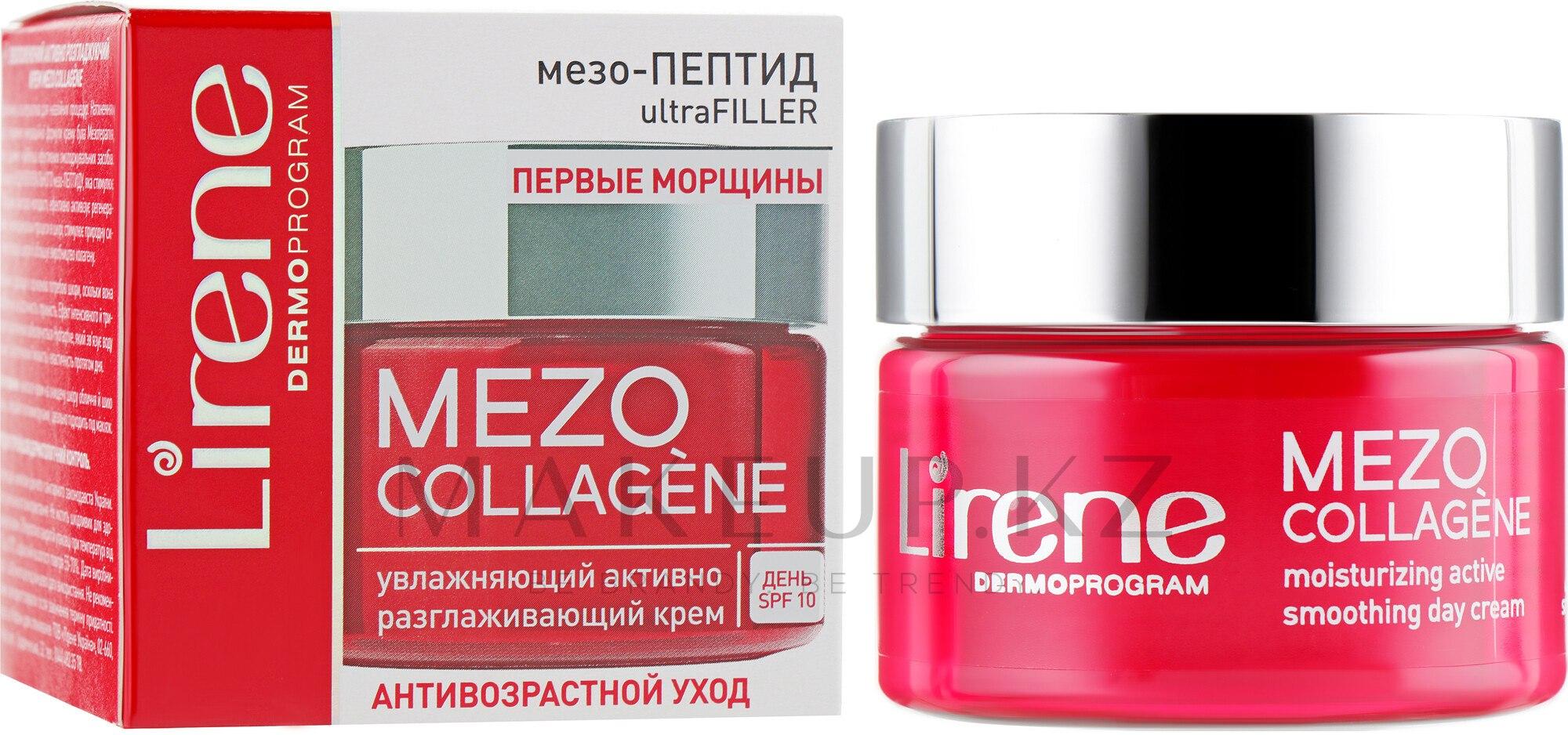 Lirene косметика купить украина косметика долива купить в москве