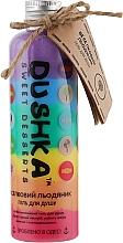 """Духи, Парфюмерия, косметика Гель для душа """"Радужный леденец"""" - Dushka Rainbow Candy Shower Gel"""