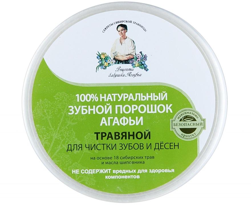 """Зубной порошок """"Травяной"""" - Рецепты бабушки Агафьи — фото N2"""